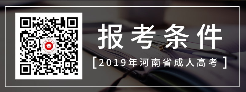 2019年河南省成人高考报考条件