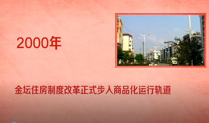 """""""壮丽七十年 奋斗新时代""""系列报道 住有所居 居有所安"""