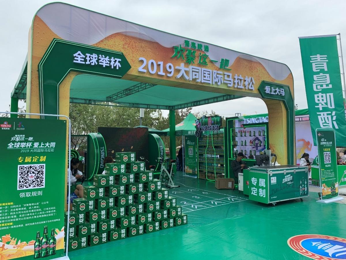 吹响集结号 欢聚这一跑  青岛啤酒为2019大同国际马拉松奔跑助力