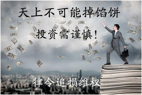 盛兴远大资本是否正规?投资者要谨慎投资,不要让骗子得逞!