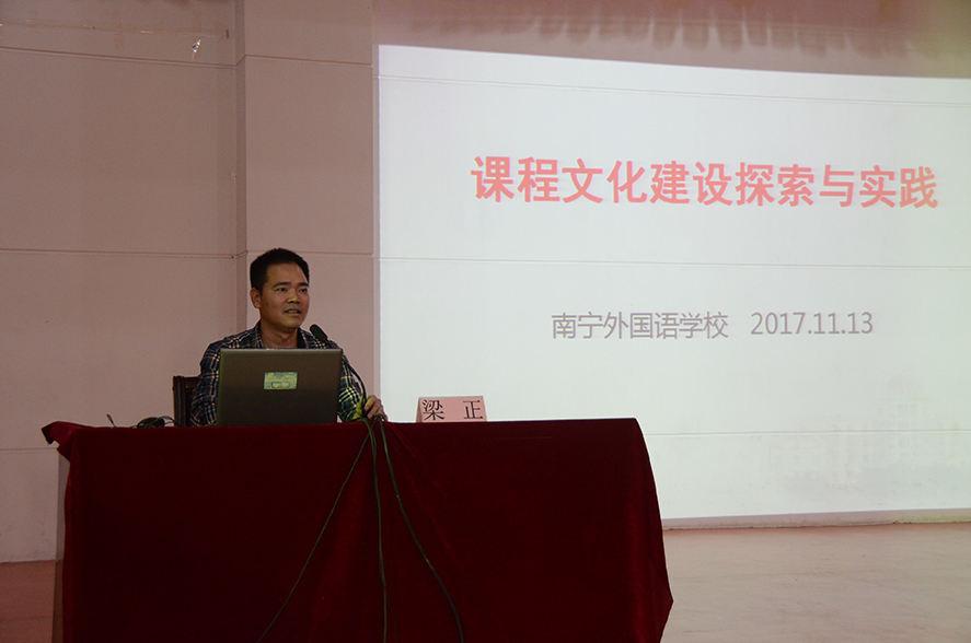 梁正校长介绍万博16manbetx课程文化建设.jpg
