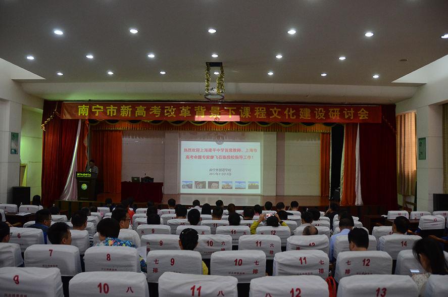 研讨会在学校报告厅举行.jpg