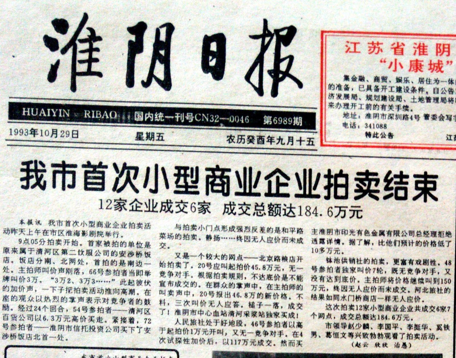 1993年10月29日《淮阴日报》的报道文章jpg_meitu_1.jpg