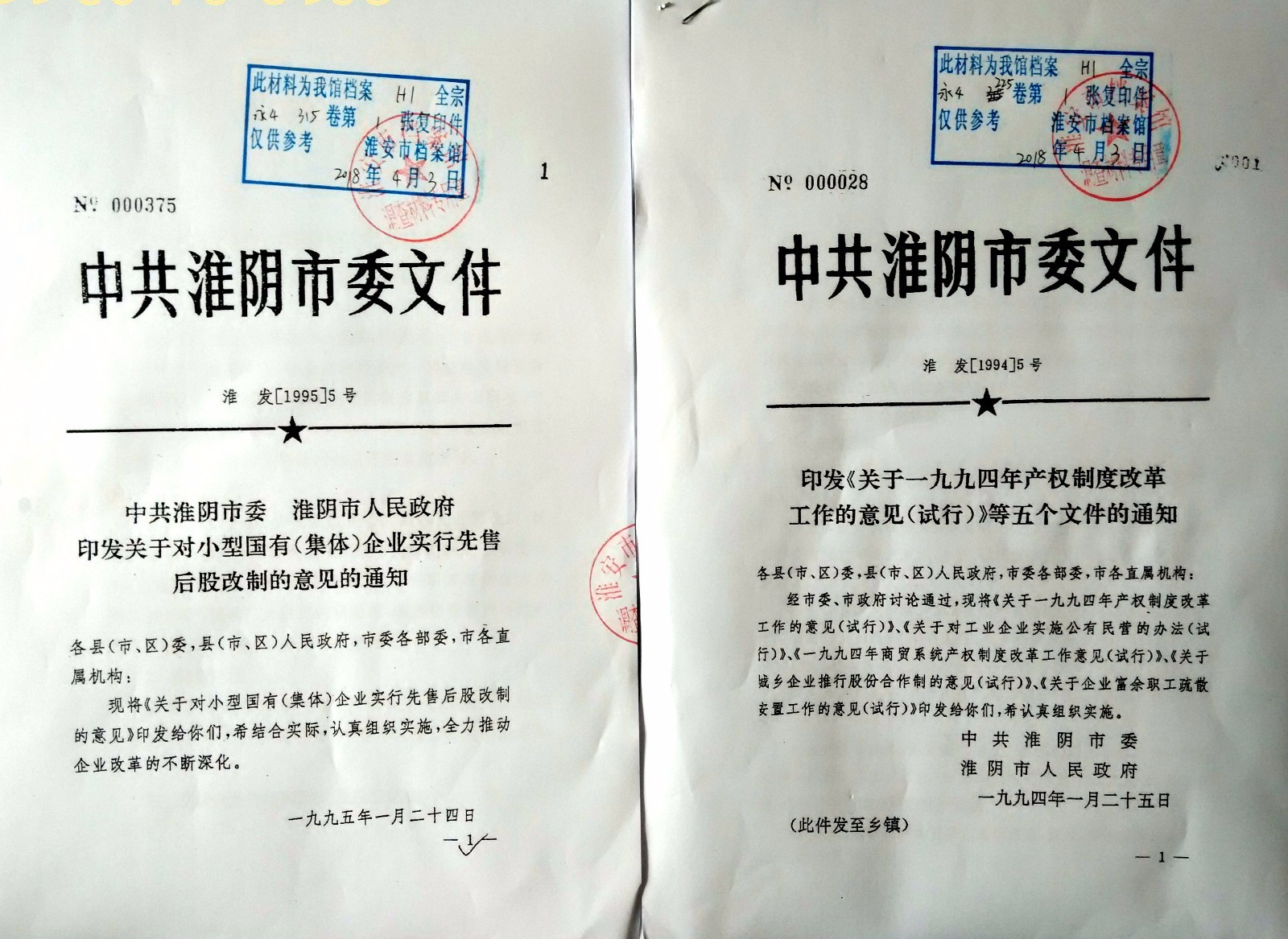 淮阴市委关于企业改革的文件_meitu_2.jpg