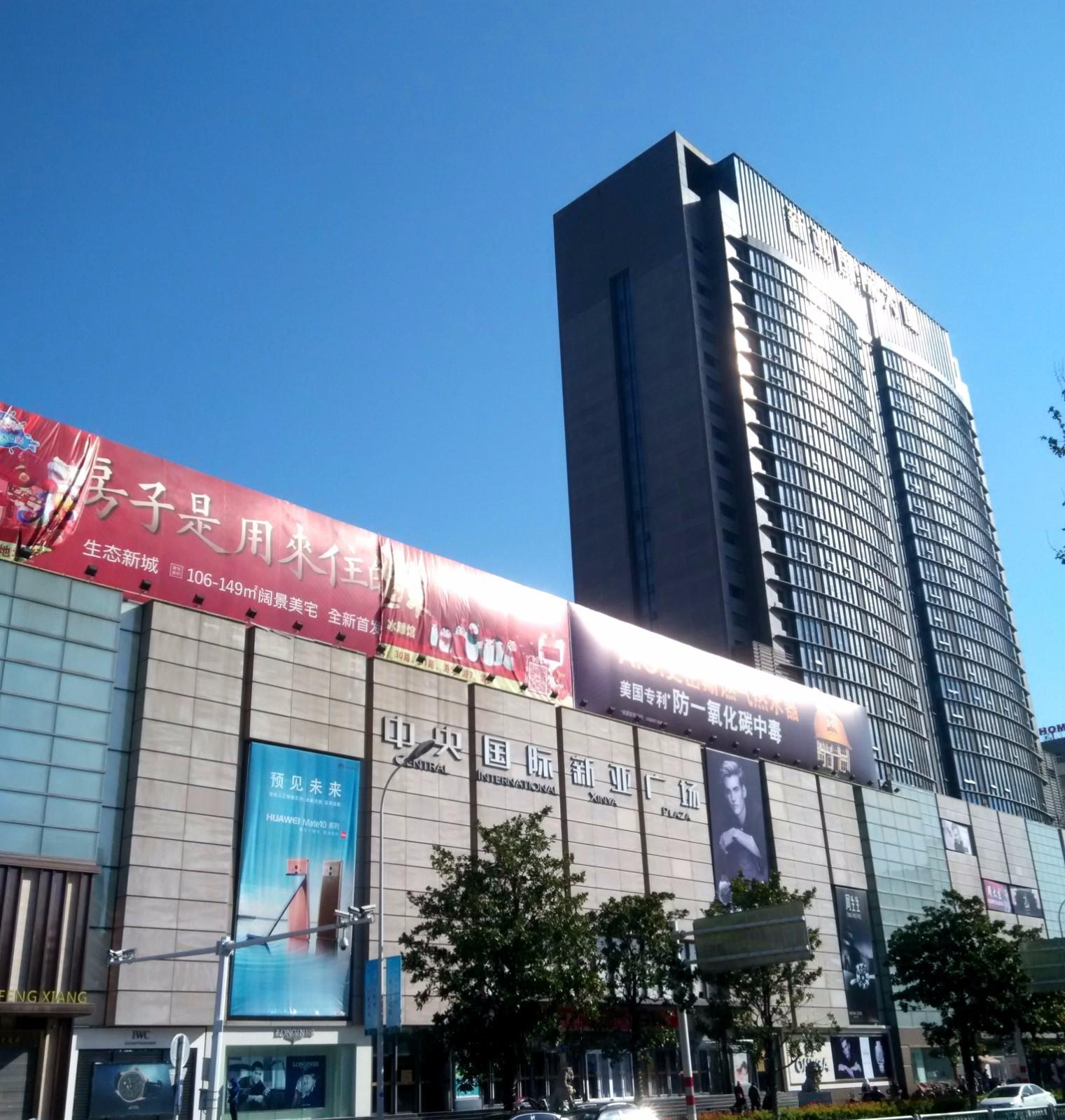 新亚广场_meitu_4.jpg