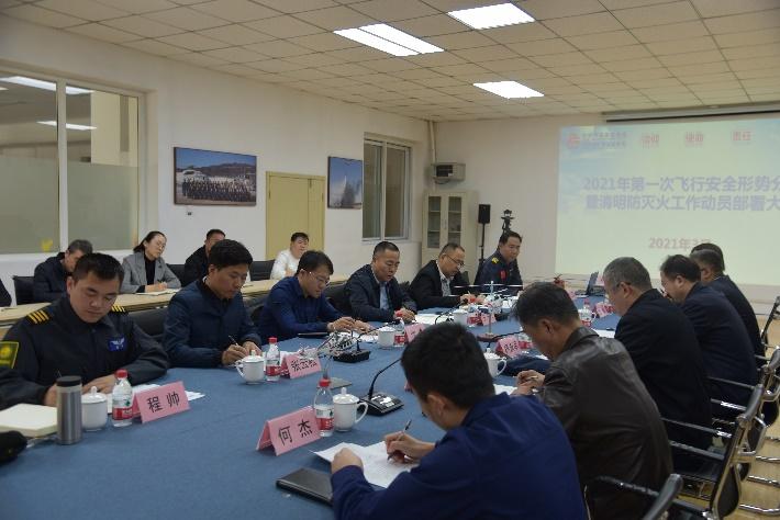 王东升总经理应邀出席上海市航空应急救援队飞行安全形势分析会