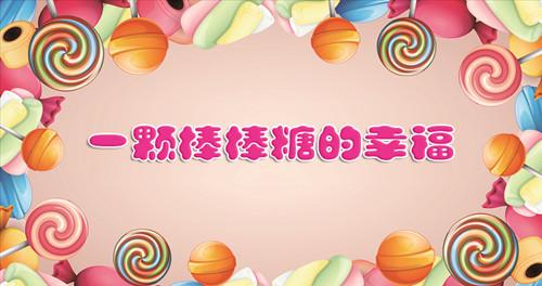 一颗棒棒糖的幸福