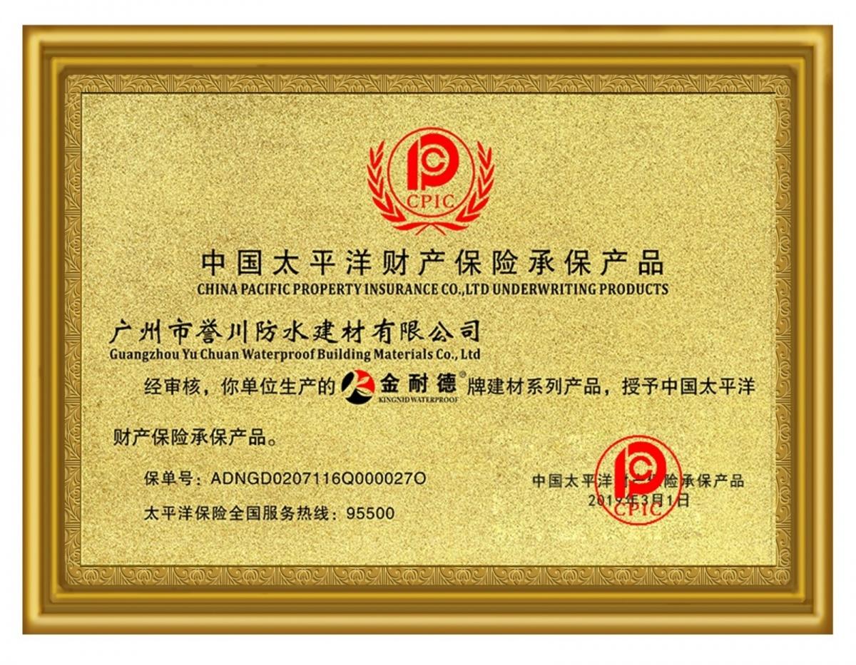 22-中国太平洋保险公司承保.jpg