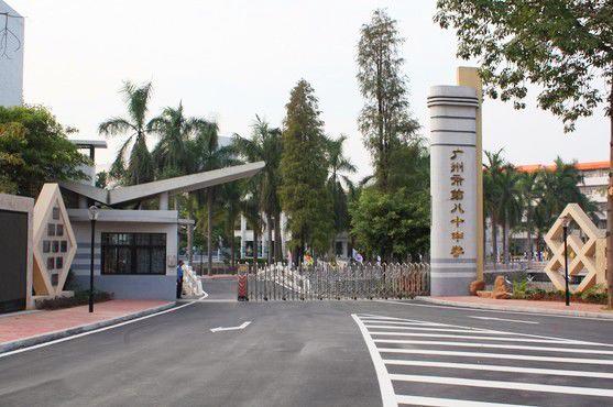 广州市大同中学(原广州市第八十中学)