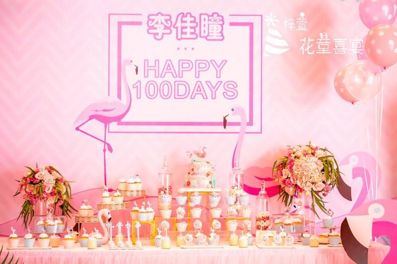重庆宝宝宴-寻找粉红火烈鸟-重庆百日宴