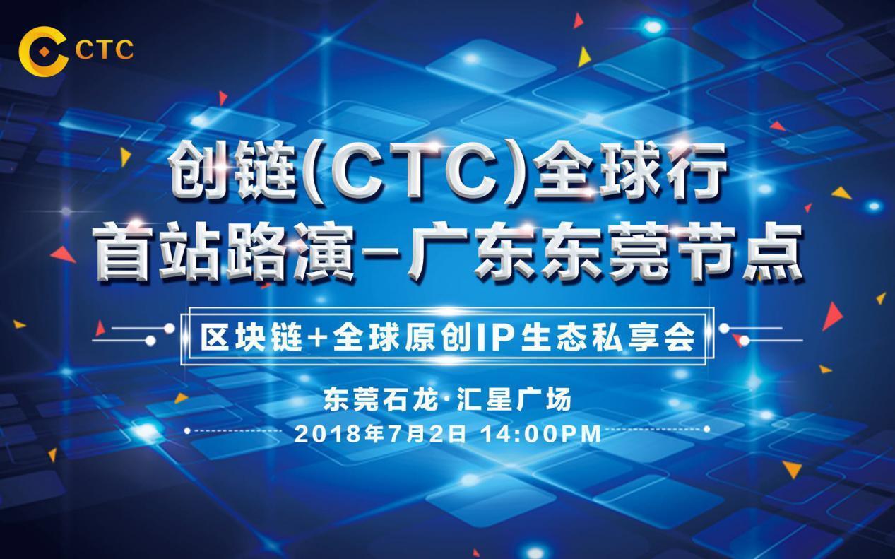 创链CTC全球生态原创IP私享会东莞站路演圆满成功