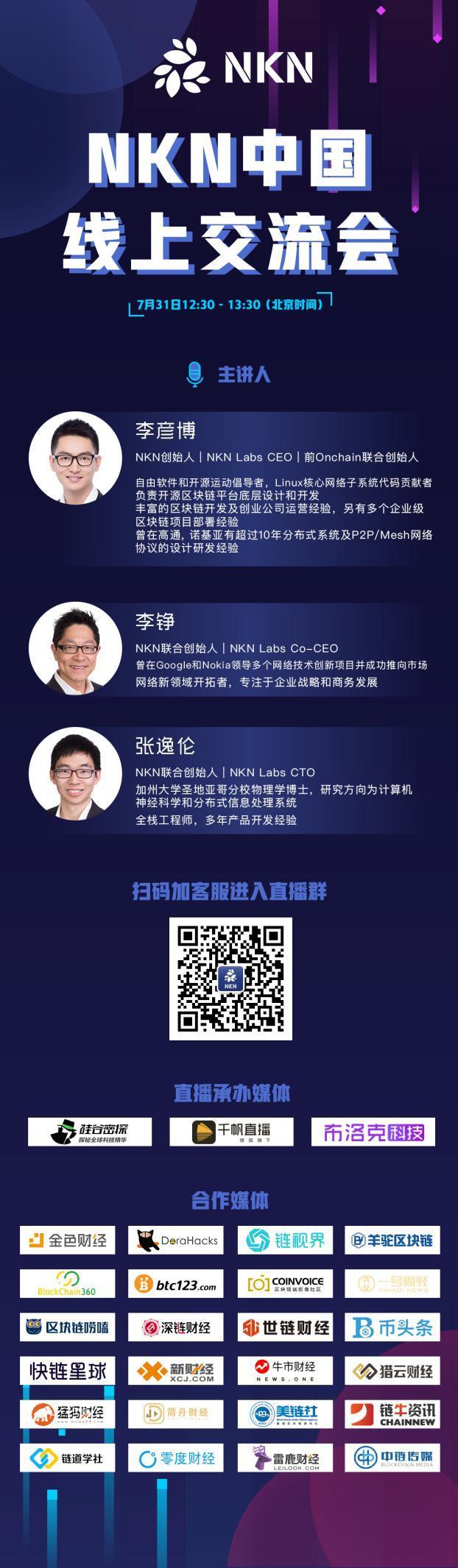NKN中国线上交流会