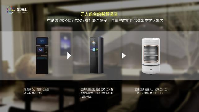 客房里,针对智能家居、智能酒店场景应用研发的哇欧智能音箱,可接入各种智能硬件,可满足80多种家庭场景及私有语义接入音频、视频资源,以及300多种智能家居控制接入,打造出智能化的场景体验。通过语音控制客房里所有电器设备。不仅如此,还可以根据需求定制场景,满足个性化需求,为用户带来全新的入住体验,比如订机票订车票、旅游建议、叫醒服务等等。