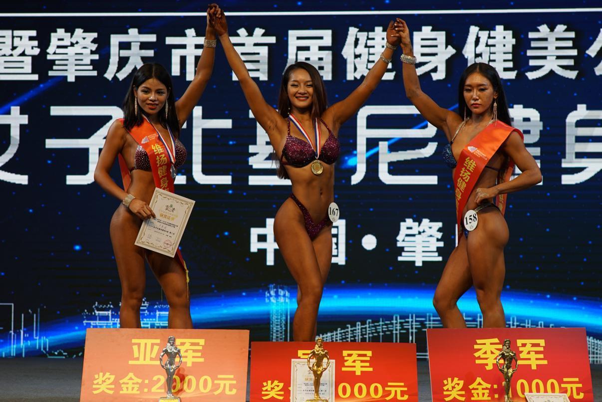 肇庆市首届健身健美公开赛成功举办