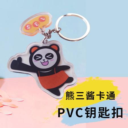 棒棒哒熊三酱 定制款PVG钥匙扣