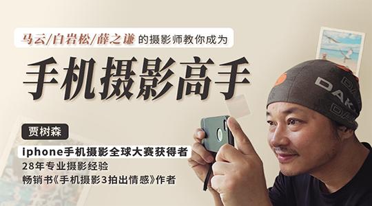 马云、白岩松、薛之谦的摄影师:教你成为手机摄影高手,随时随地拍好照片