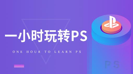 Ps炼成记—基础小白1小时玩转18种技能