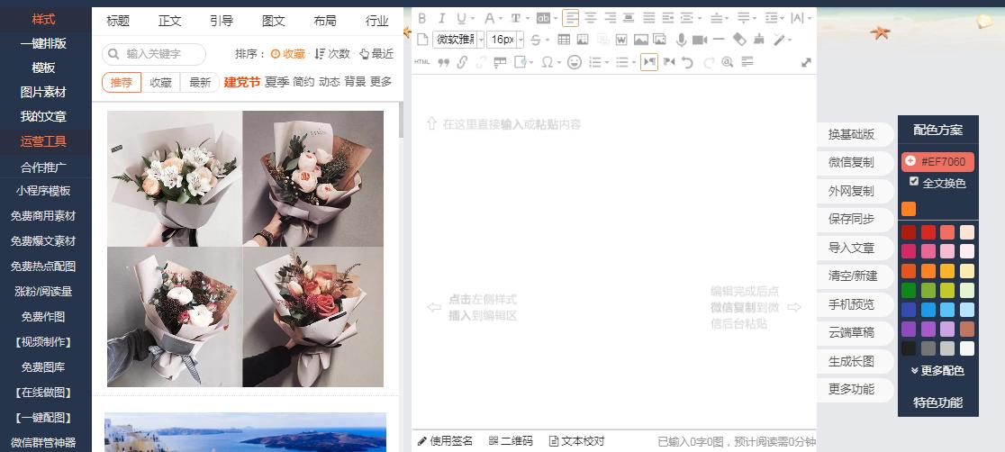 135编辑器——图文排版不二选择