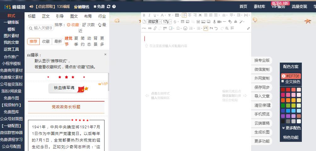 微信平台排版工具——135编辑器排版!