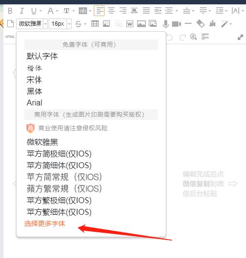 如何添加其他字体到135编辑器?