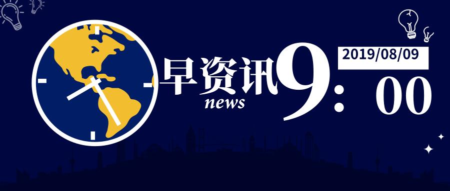 【135早资讯】:新华社报道百度售卖个人信息 百度回应:从未开展此类业务;网易云音乐用户数破8亿,同比增长50%。