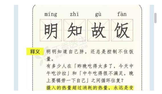 微信图文排版中田字格排版如何完成!