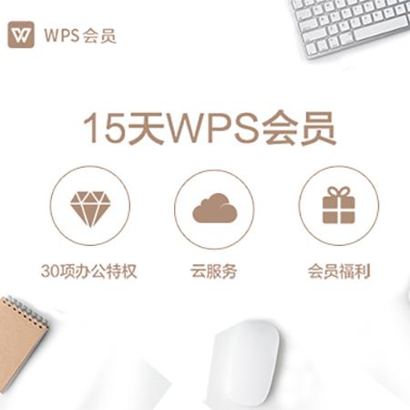 WPS会员-图片/PDF不限次数转换