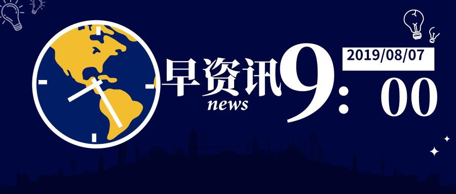 """【135早资讯】:微信团队官微:七夕没有520红包;拼多多上线""""夕夕节"""""""