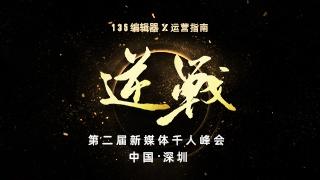逆战-第二届千人峰会:12位知名导师的超级系列课程