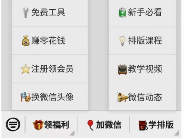 怎样在公众号菜单插入emoji表情?