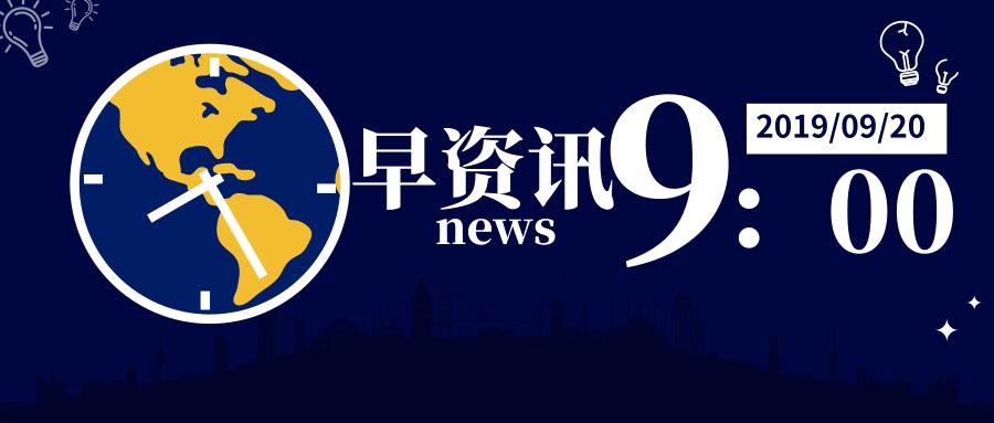 【135早资讯】:华为发布Mate30系列智能手机,搭载麒麟990芯片;Facebook总部发生员工跳楼自杀事件