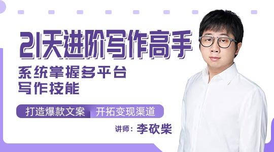 新媒体写作特训营【金秋计划】