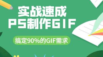 PS制作GIF实战速成