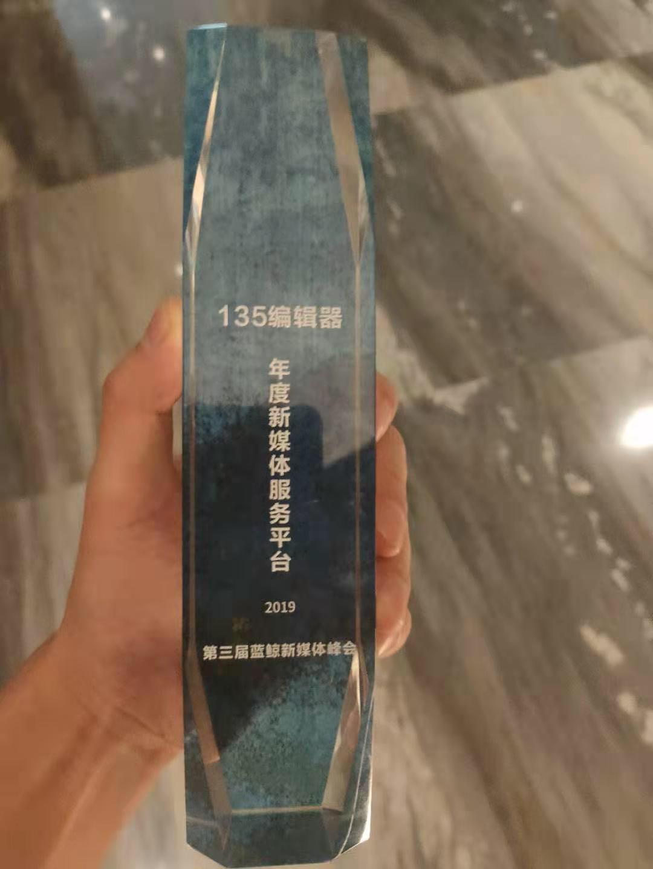135编辑器荣获年度新媒体服务平台!
