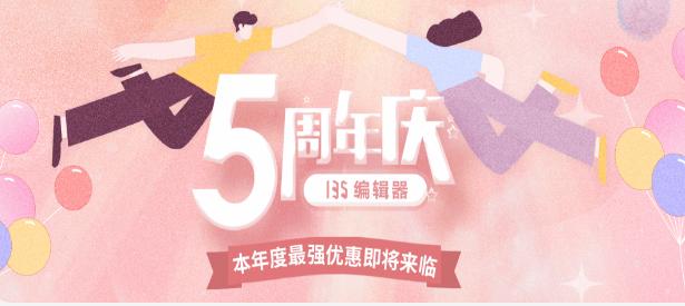 135编辑器五周年庆优惠活动大曝光!