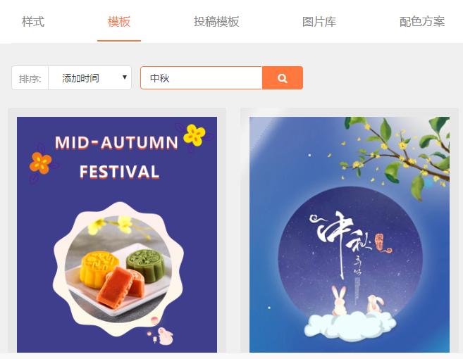 中秋国庆微信模板样式—135编辑器更新啦!