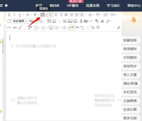 135编辑器教你如何在微信添加文艺清新超好看的格子背景!