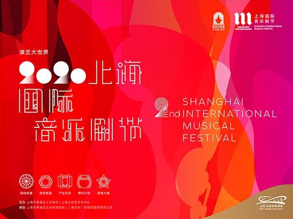 上海音乐剧2.jpg