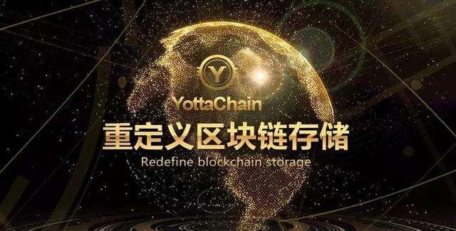 yotta重新定义区块链存储_引力雾