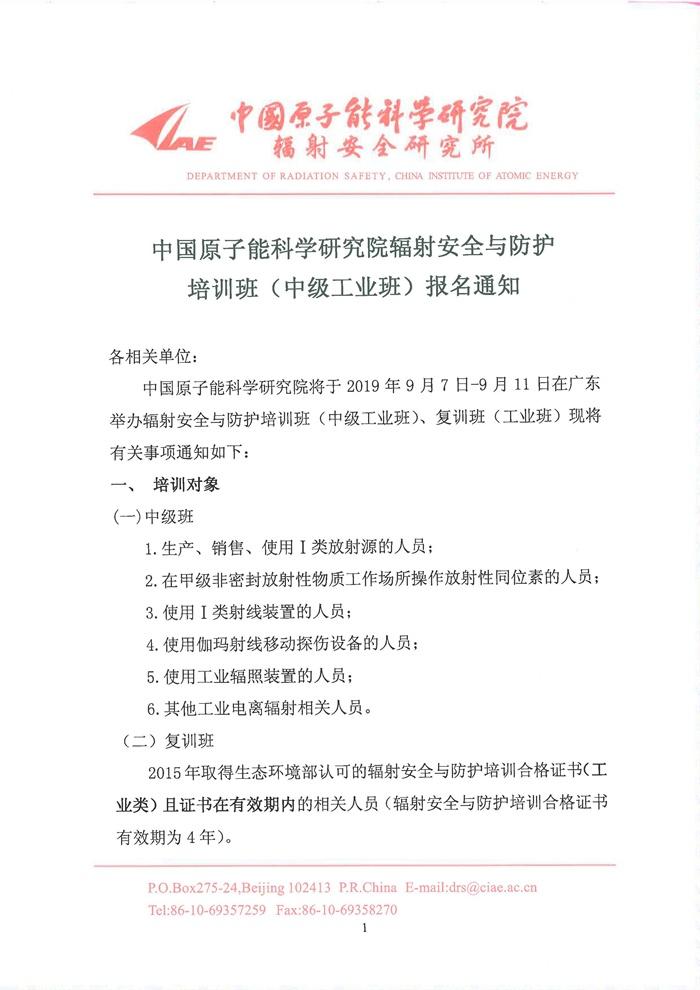 关于辐射安全与防护(中级)报名通知_页面_1.jpg