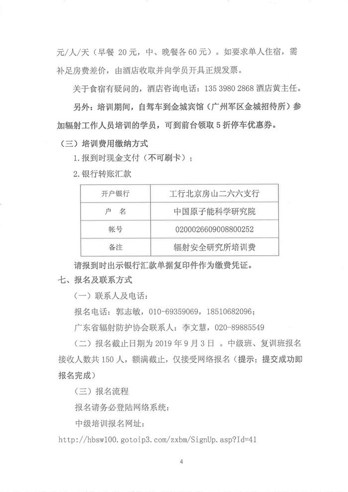 关于辐射安全与防护(中级)报名通知_页面_4.jpg