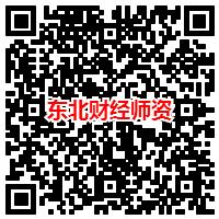 东财师资.png