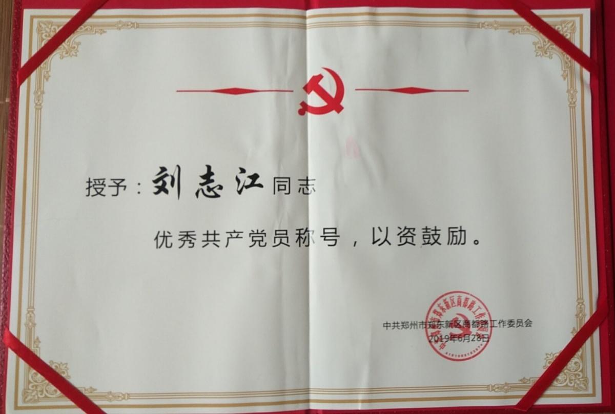 刘志江.jpg