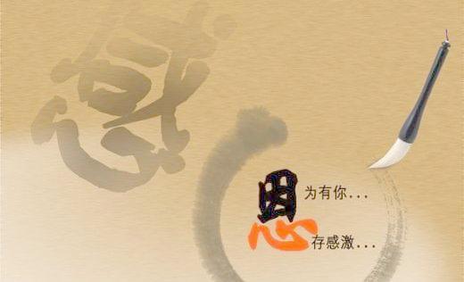 永昌顺18周年感恩会