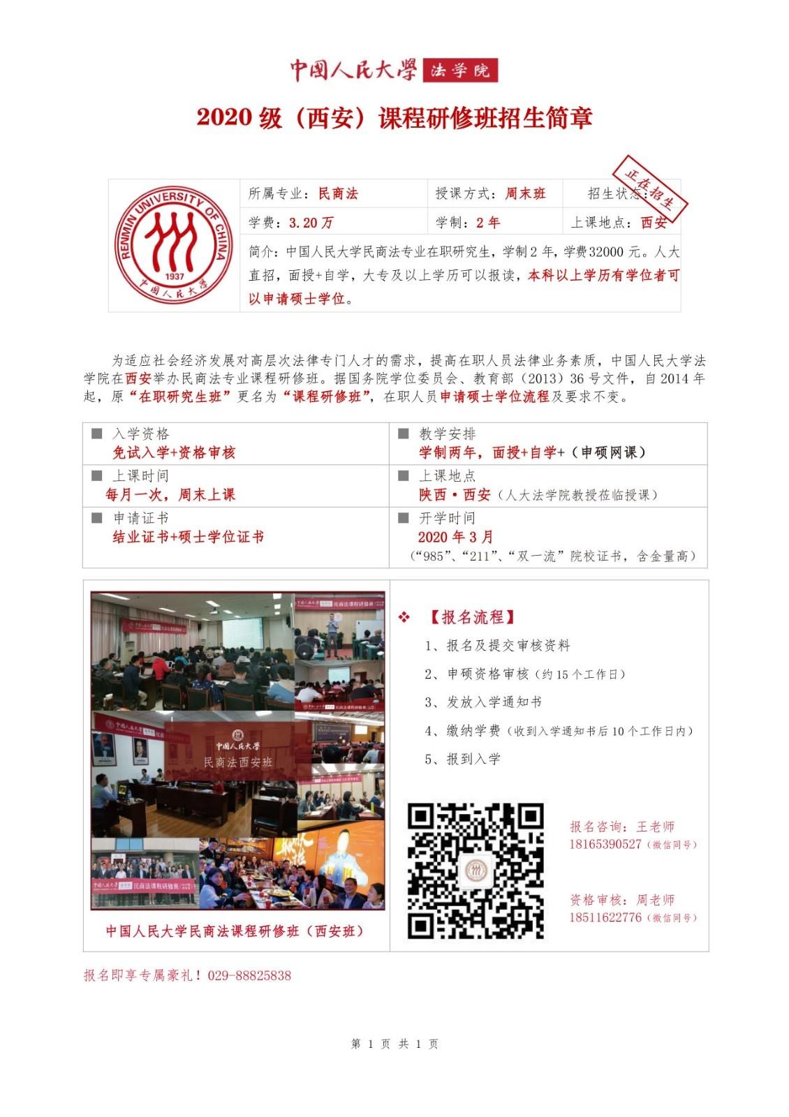 微信图片_20200102110914.jpg