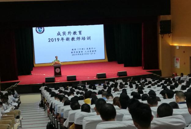 星辰大海,始于綢繆——我校2019年新進教師培訓活動