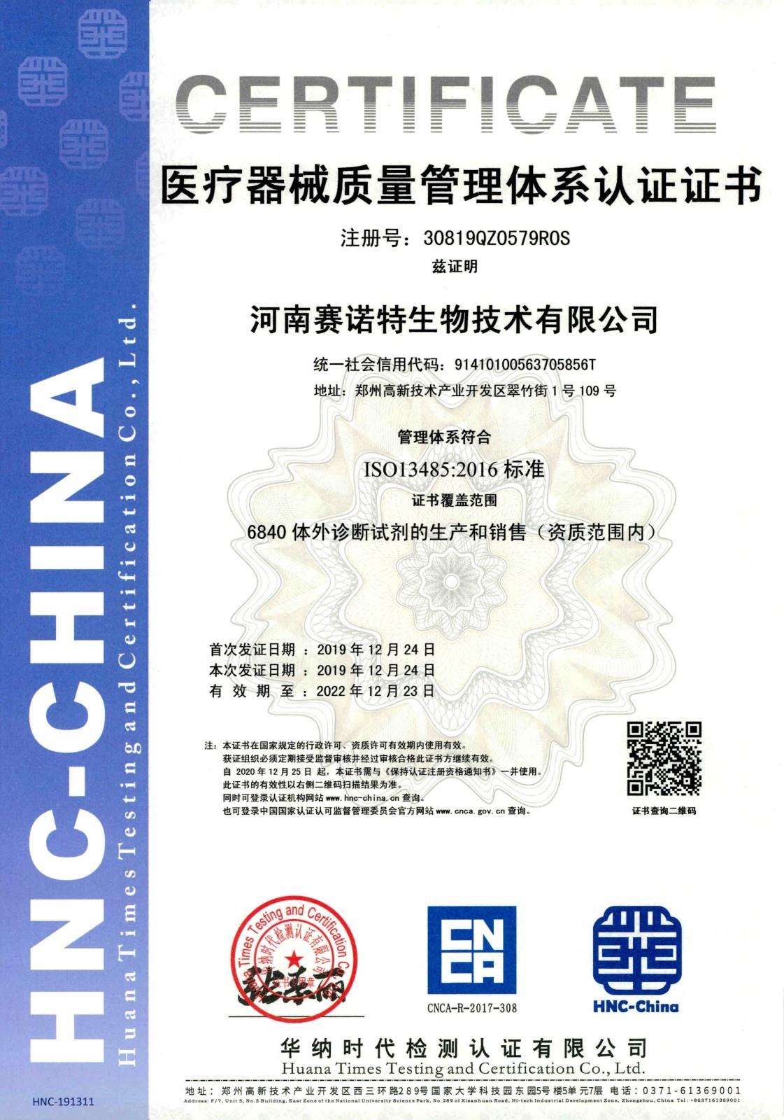 河南賽諾特生物技術有限公司2019-Q+Q13485初審-3.jpg