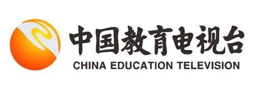 中国教育电视台.jpg
