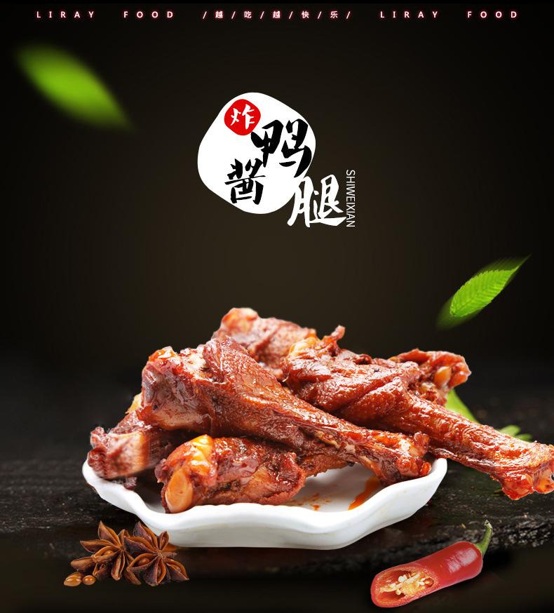 春节旺季即将来临,食为先炸酱鸭褪,助力春节销售市场!
