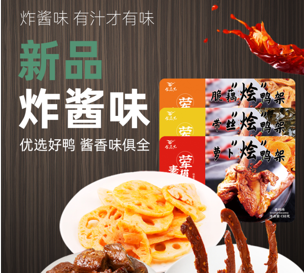 荤素搭配!食为先素菜烩烤脖、鸭架系列,市场少有,火爆终端!